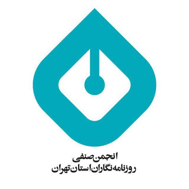 انجمن صنفی روزنامه نگاران استان تهران